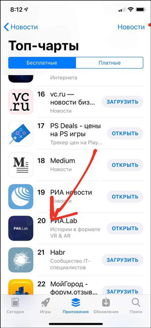 Топ-20 медийных приложений в App Store
