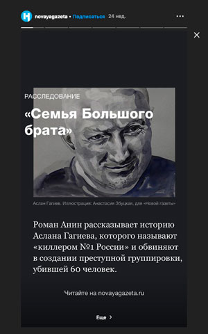 Instagram «Новой газеты»