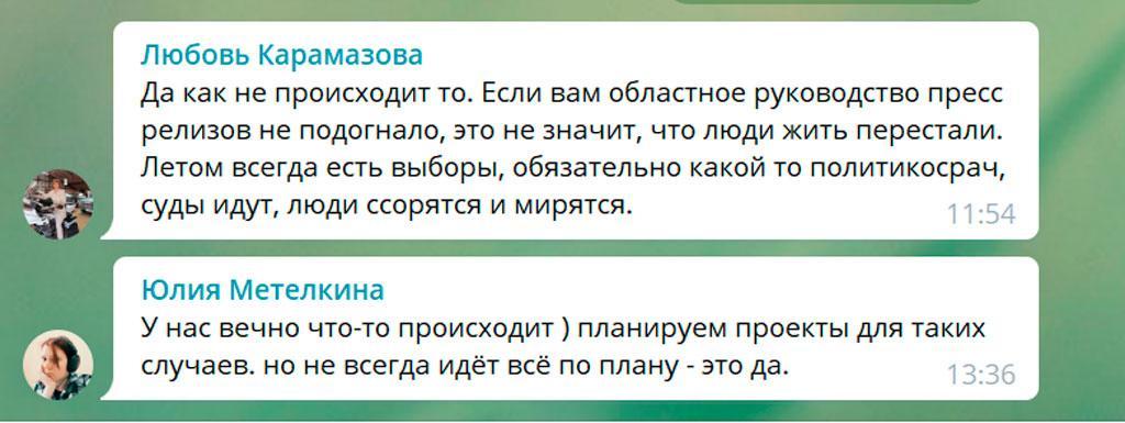 Реакция читателей Telegram-канала «Скользкая собака» на наши вопросы