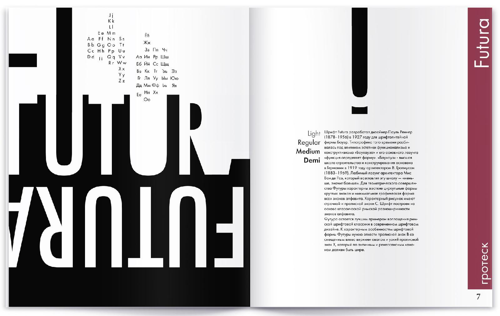 Итоговый проект по курсу «Шрифт и типографика» (преподаватель А. В. Андреев) — каталог шрифтов