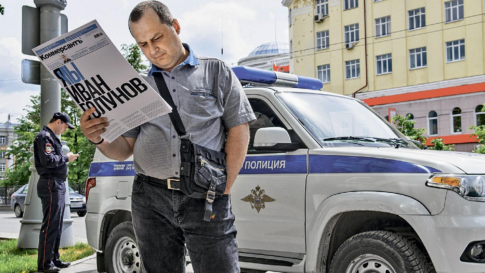 Раздача газет «РБК» и«Коммерсантъ» уполицейского главка в Екатеринбурге