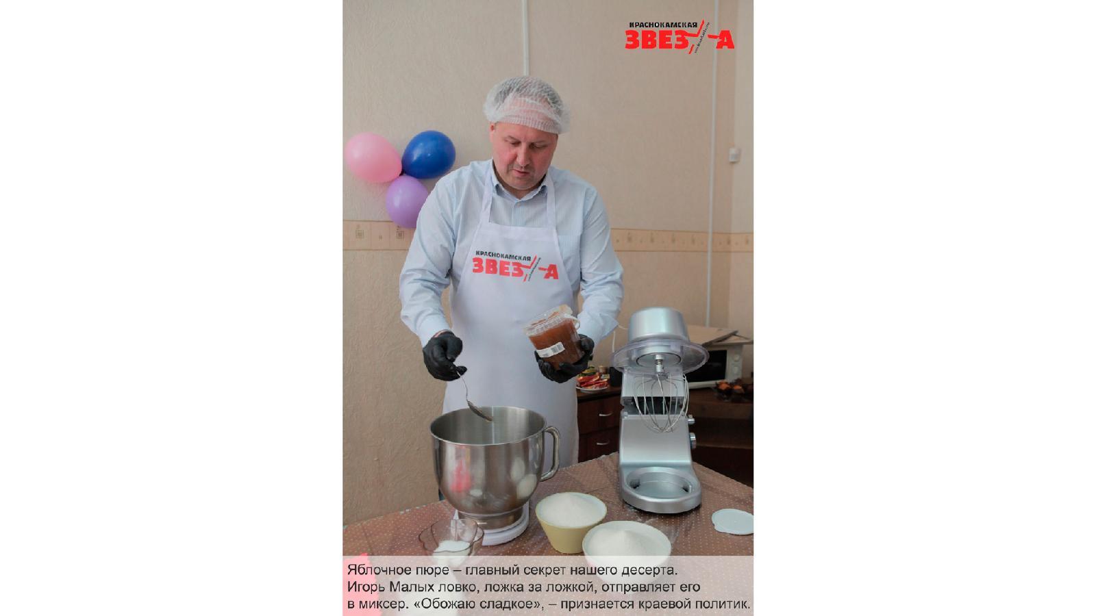 Кулинарный эксперимент «Краснокамской звезды»