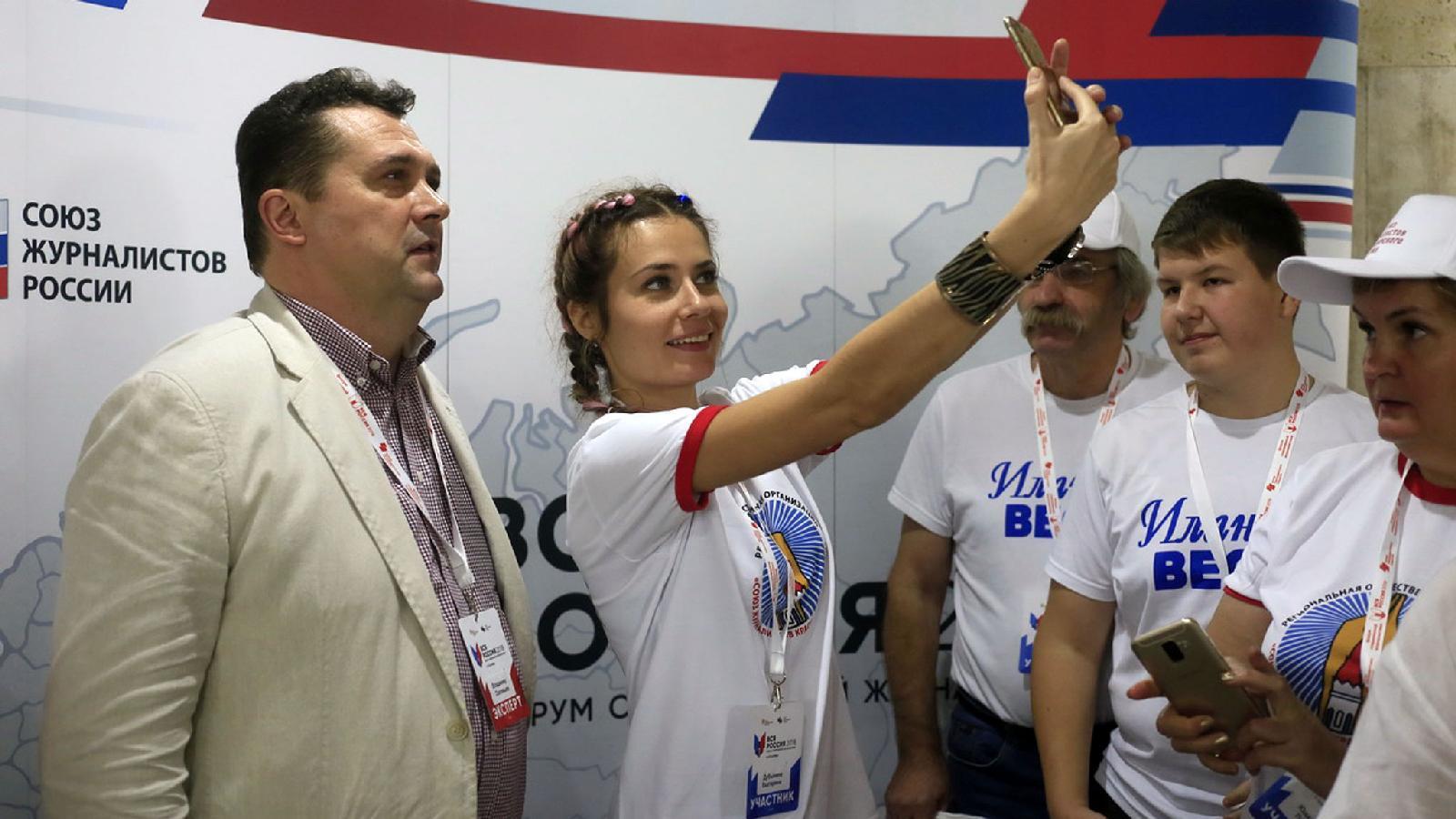 На форуме современной журналистики «Вся Россия-2018», Сочи
