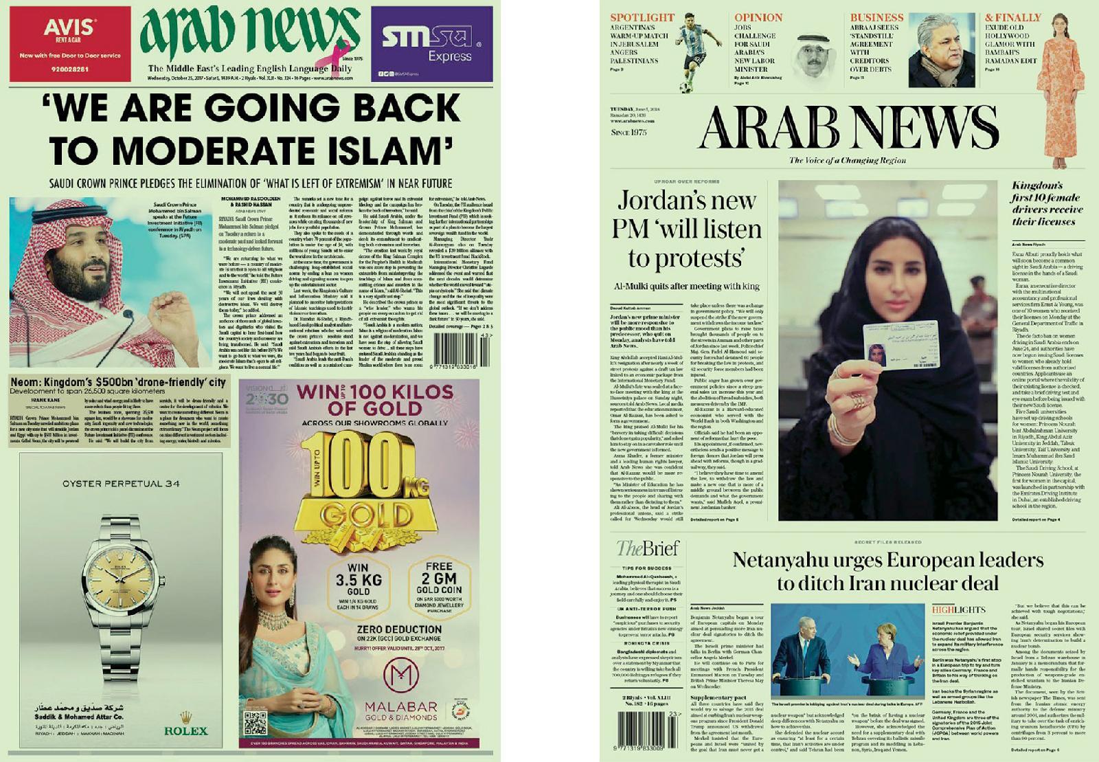 Первая полоса газеты Arab News до и после редизайна