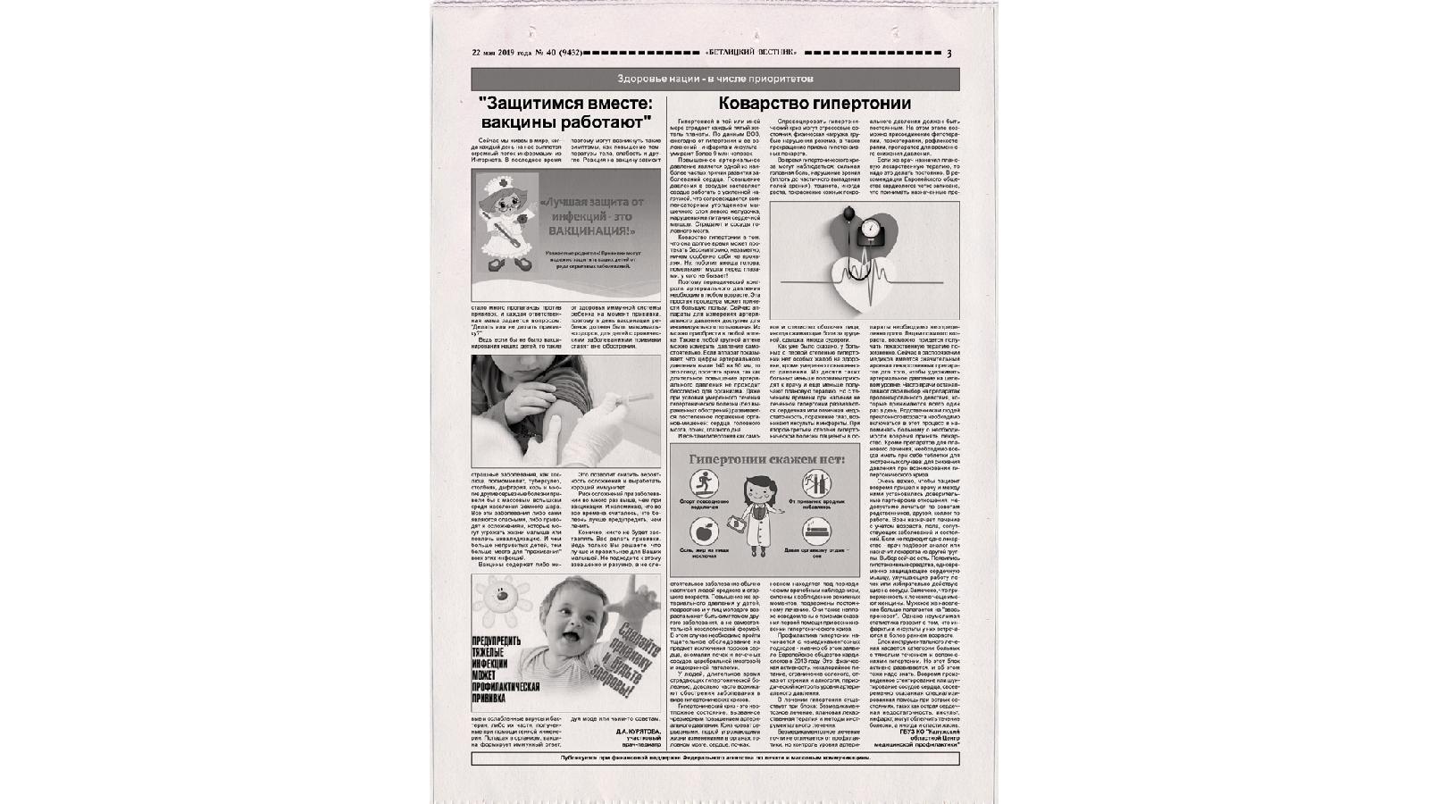 Газета взялась зареализацию проекта «Здоровье нации — вчисле приоритетов», чтобы пропагандировать здоровый образ жизни напримерах земляков. Кроме того, район подвергся заражению врезультате аварии наЧернобыльской АЭС, исоответствующие вопросы дляместных жителей являются крайне острыми