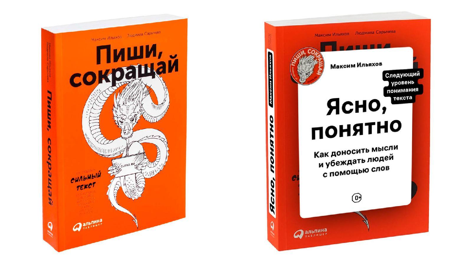 Книги Максима Ильяхова