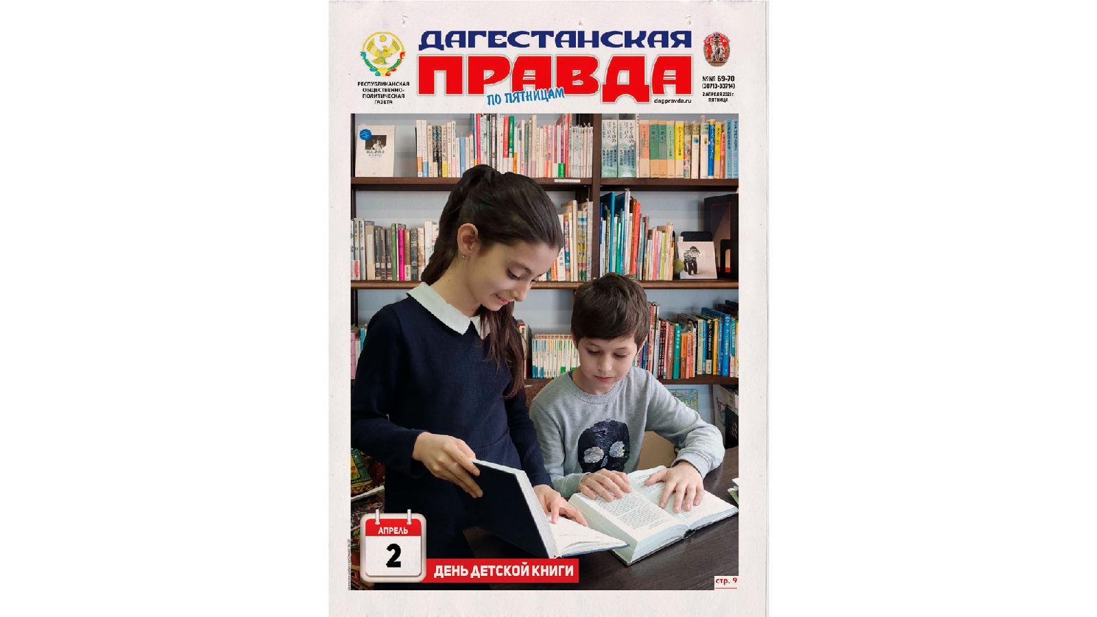 Первую полосу каждого пятничного номера «Дагестанской правды» занимают иллюстрации
