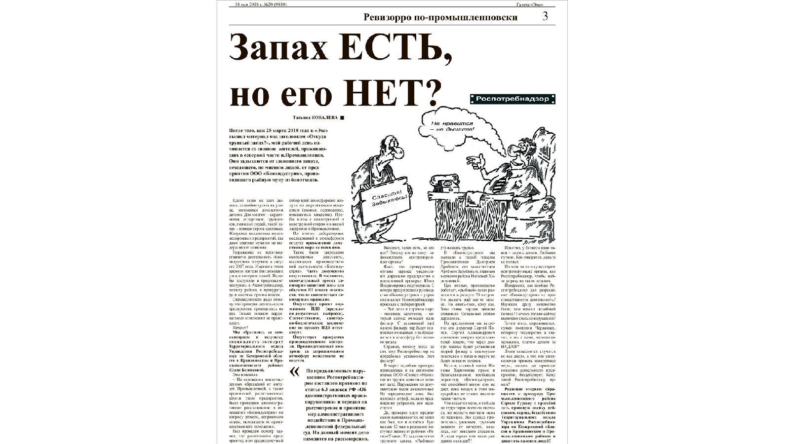 Одна из самых популярных рубрик газеты – «Ревизорро по‑промышлен‑ новски». Одноименный проект редакция реализует с 2018 года