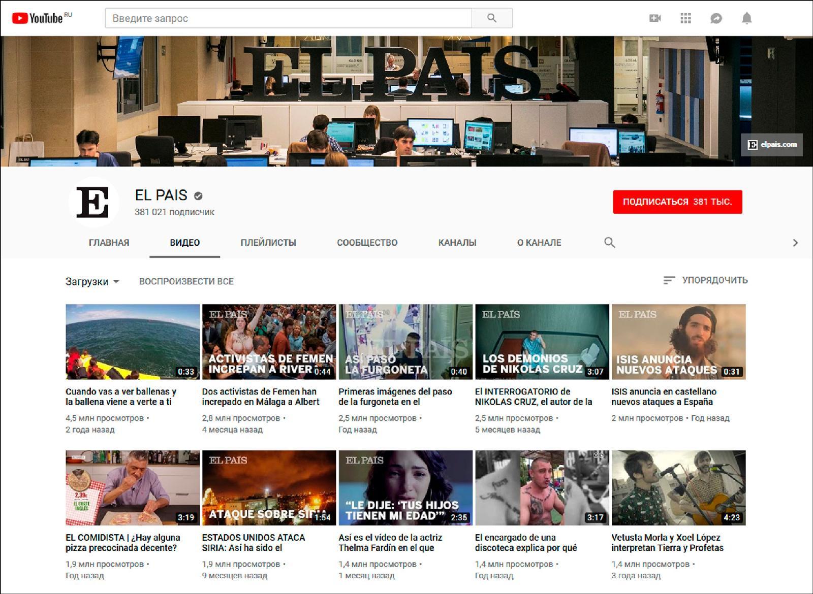 У YouTube-канала издания – 376 тысяч подписчиков. Самые популярные видео набирают 1–2 миллиона просмотров