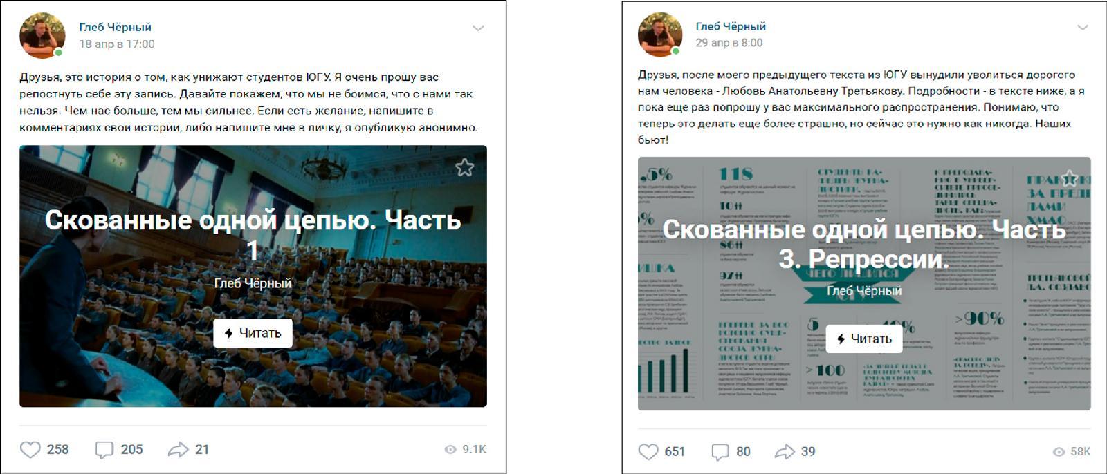 В середине апреля 2019 года Глеб Черный попал в центр громкого университетского скандала