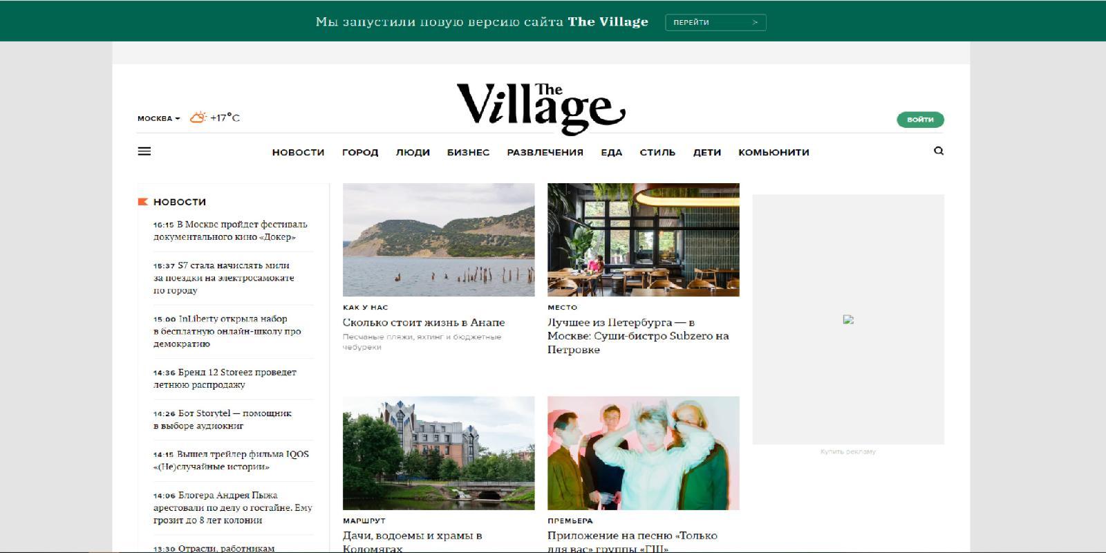 Старый дизайн сайта The Village