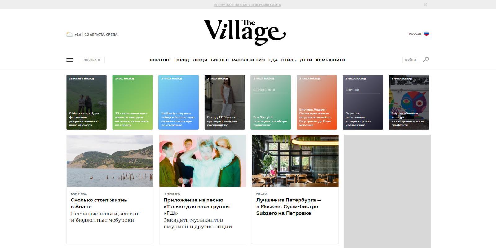 Новый дизайн сайта The Village