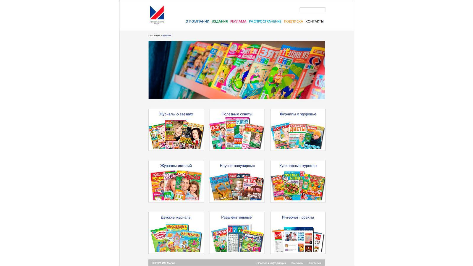 «Иванов Монамс Медиа» выпускает порядка 80 печатных изданий, общие продажи которых в 2020 году составили 80 миллионов экземпляров