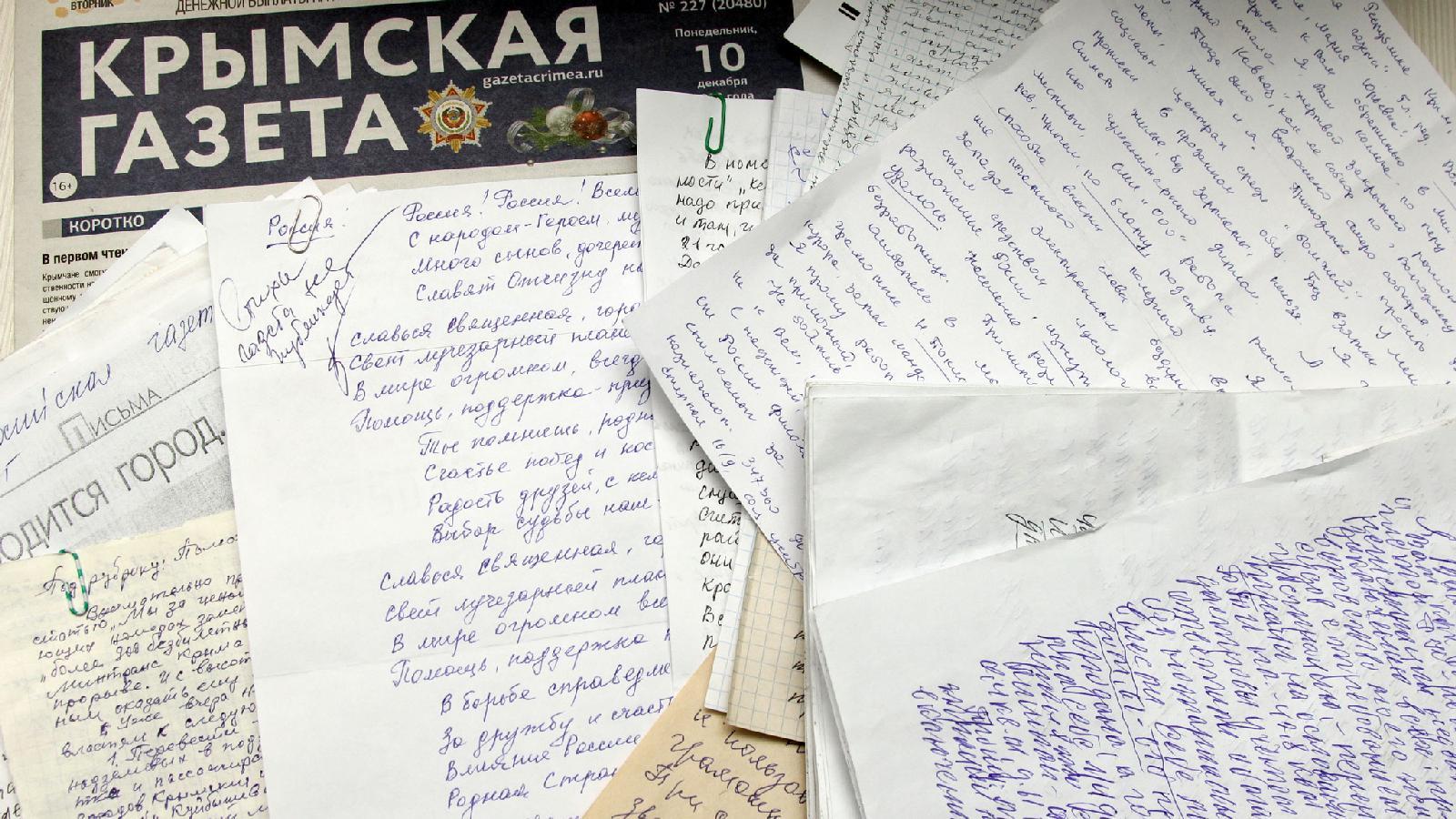 Ежегодно в редакцию приходят около 1500 писем читателей