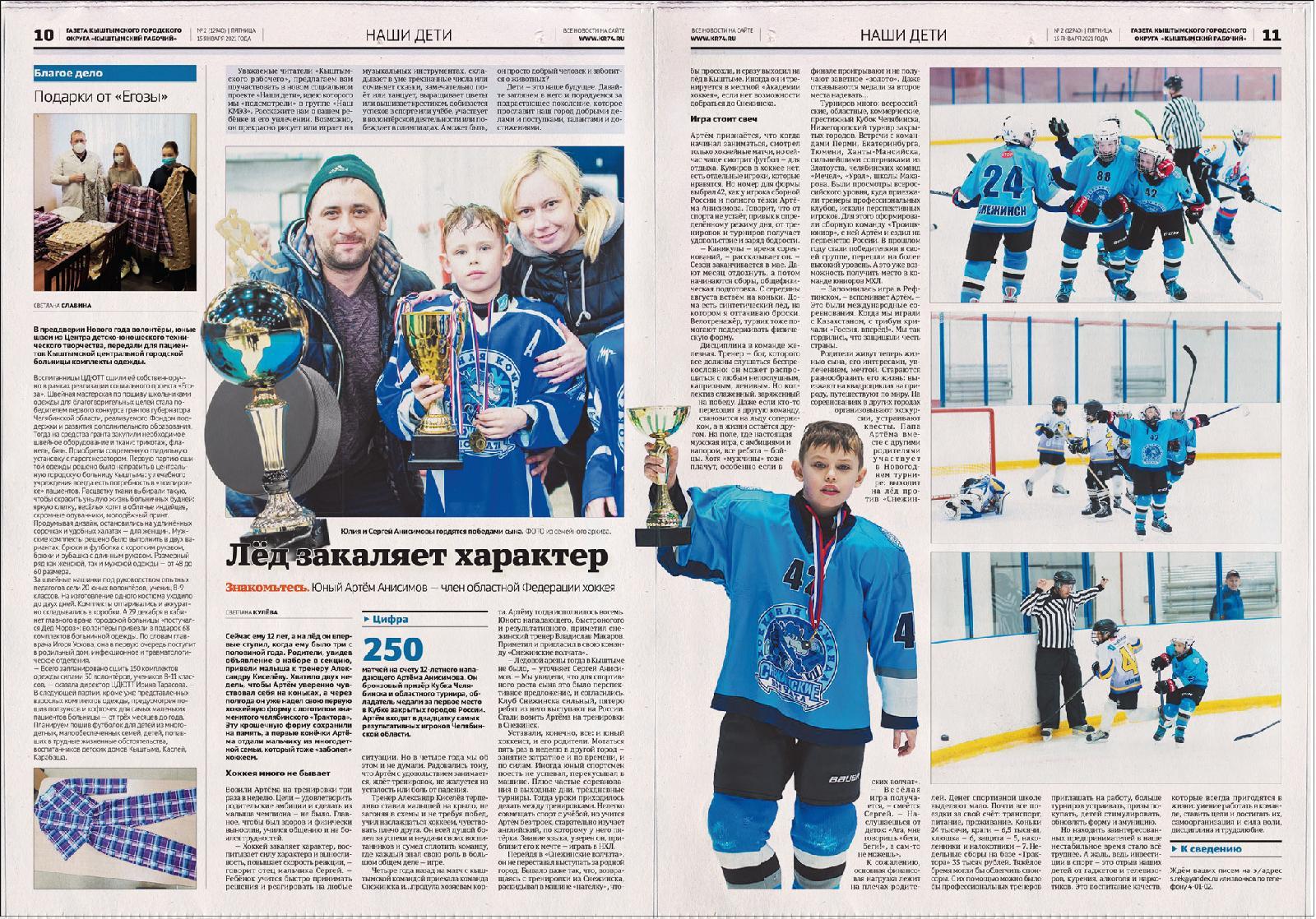 В январе материалом о 12-летнем хоккеисте стартовал новый редакционный проект «Наши дети»