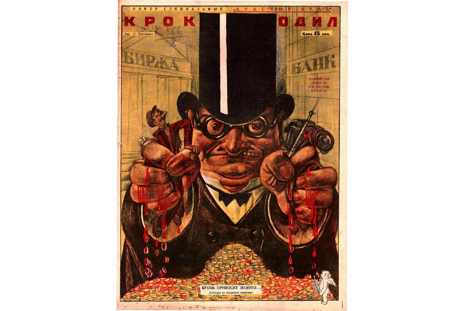 «Крокодил» №28, 1929 год. Художник: М. Черемных