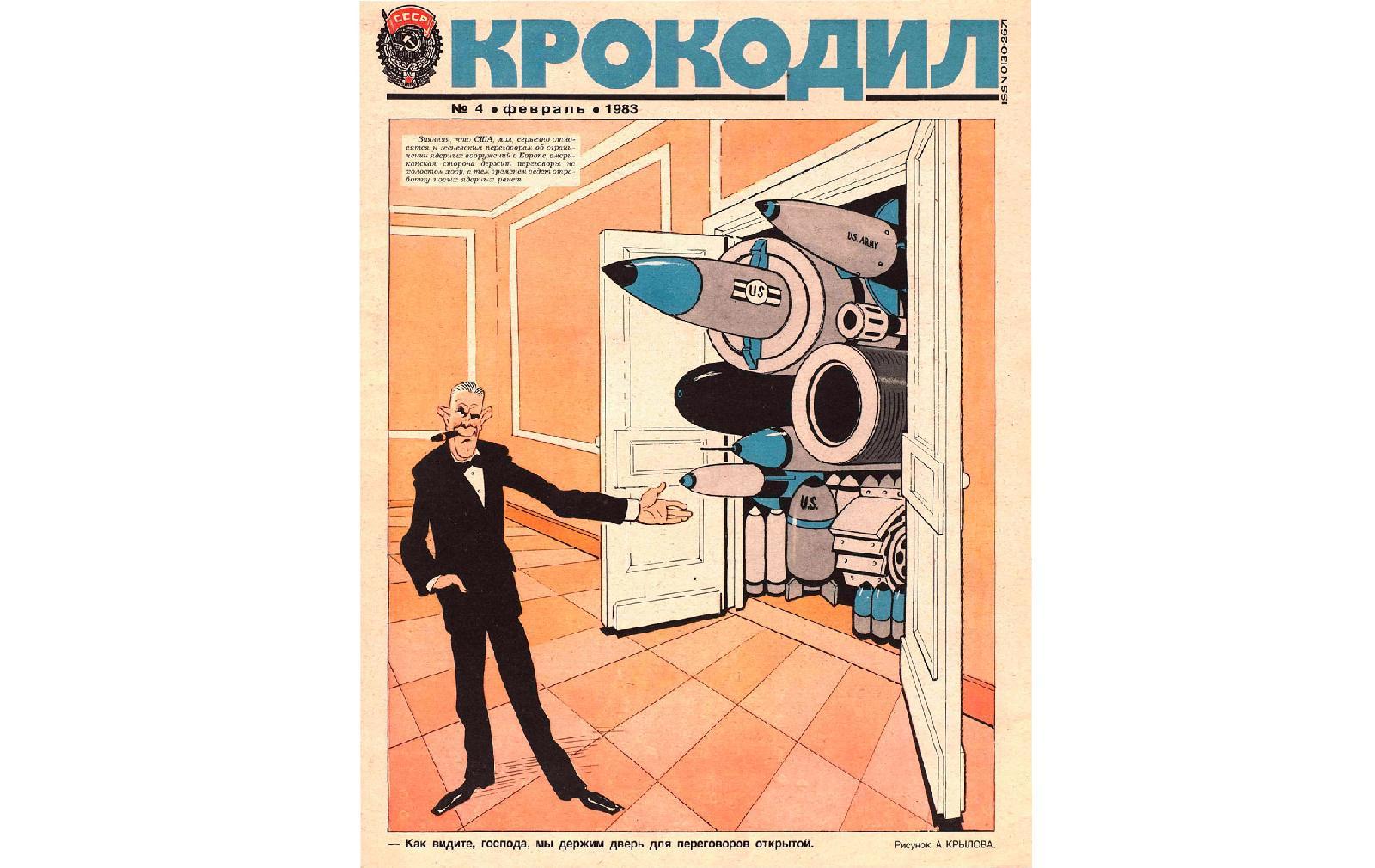 «Крокодил» №4, 1983 год. Художник: А. Крылов
