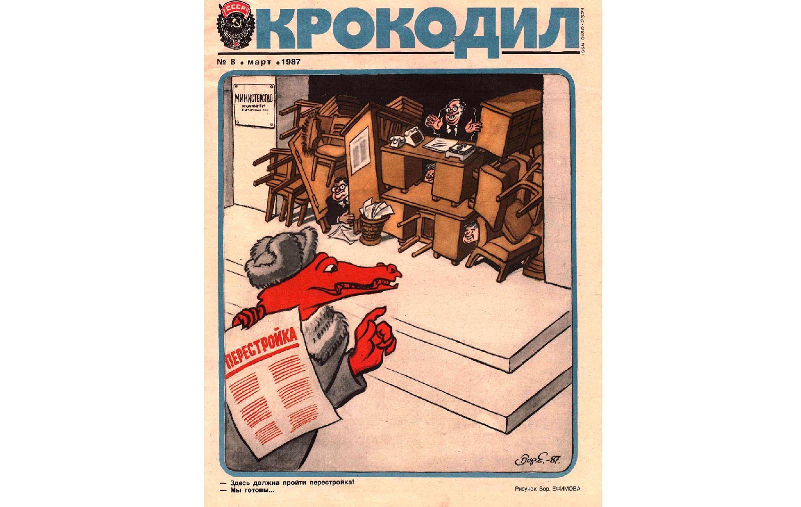 «Крокодил» №8, 1987 год. Художник: Бор. Ефимов