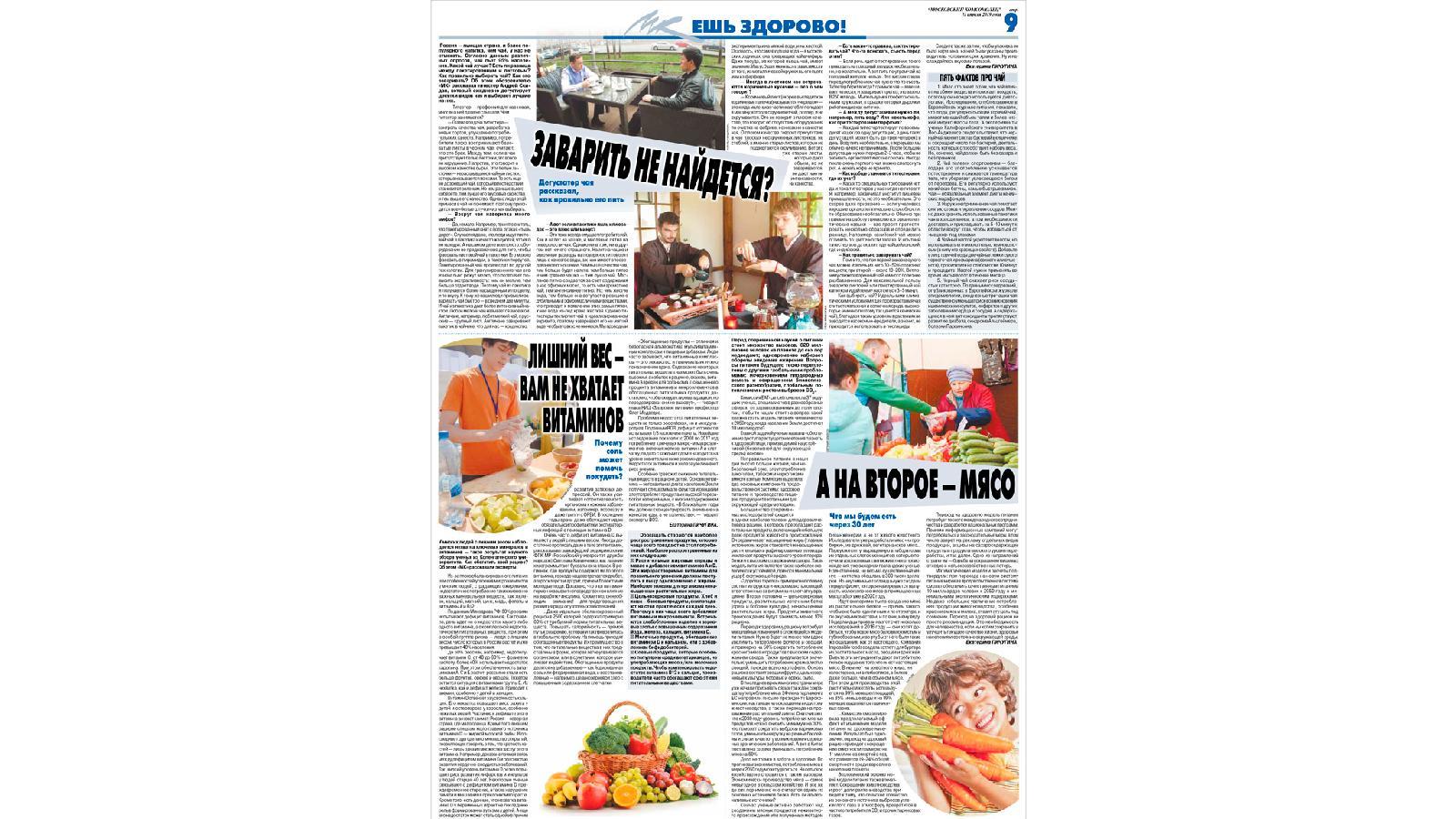 «Ешь здорово» – рубрика «МК» о здоровом питании
