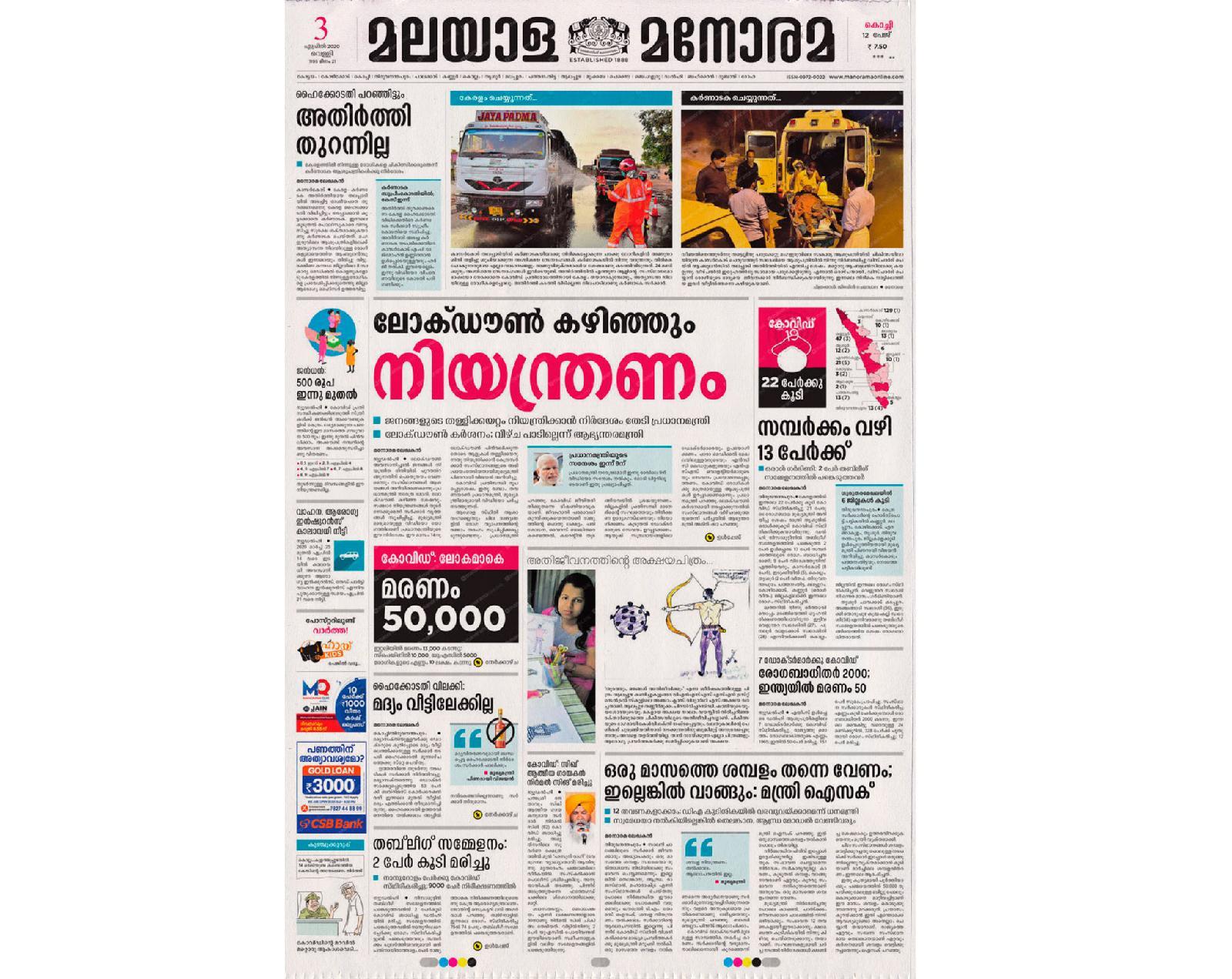 Ежедневный тираж газеты Malayala Manorama превышает два миллиона экземпляров