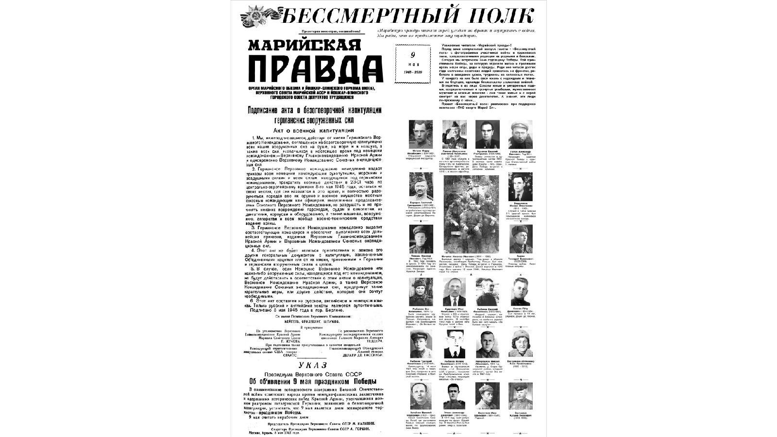 Спецвыпуск сделан на базе макета «МП» от 9 мая 1945 года