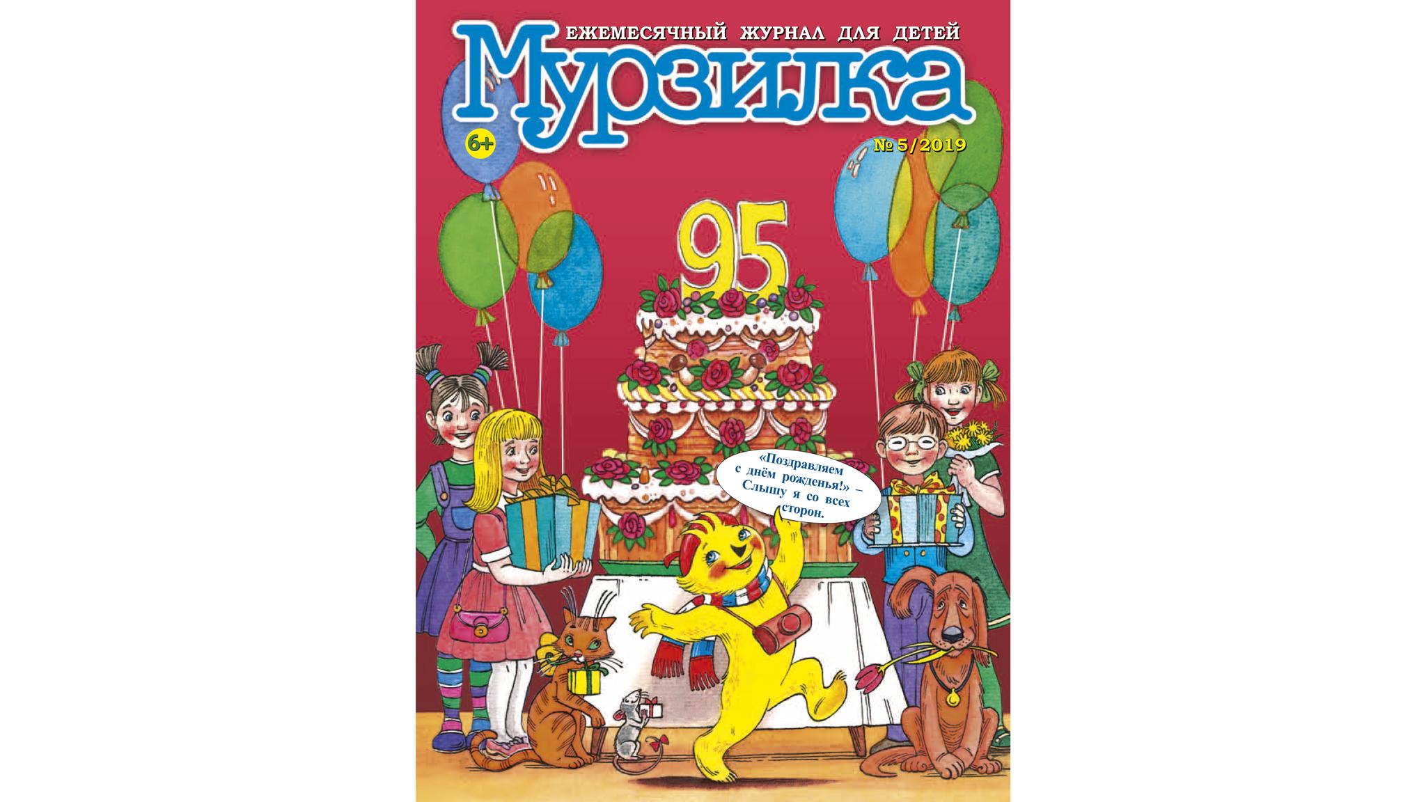 В2012году «Мурзилка» попал вКнигу рекордов Гиннесса как«журнал длядетей ссамым длительным сроком издания»