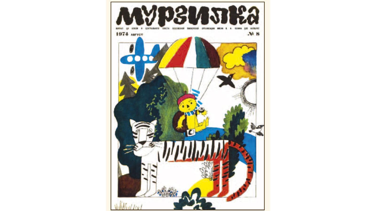 «Мурзилка» № 8 /1974. Иллюстратор — Александр Семенов