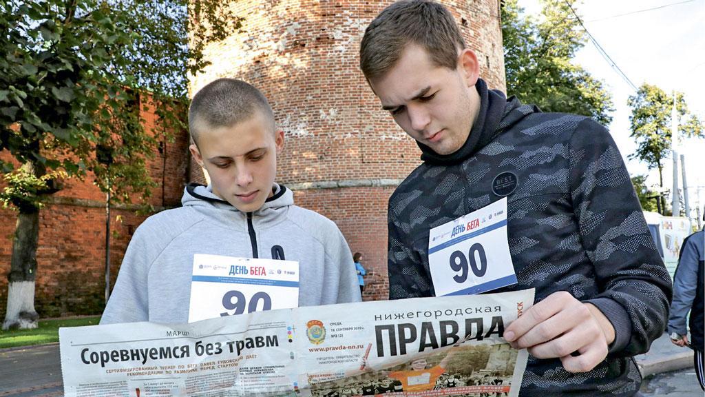 Участники пробега на призы «Нижегородской правды» изучают спецвыпуск газеты. Нижний Новгород. 21 сентября 2019 года