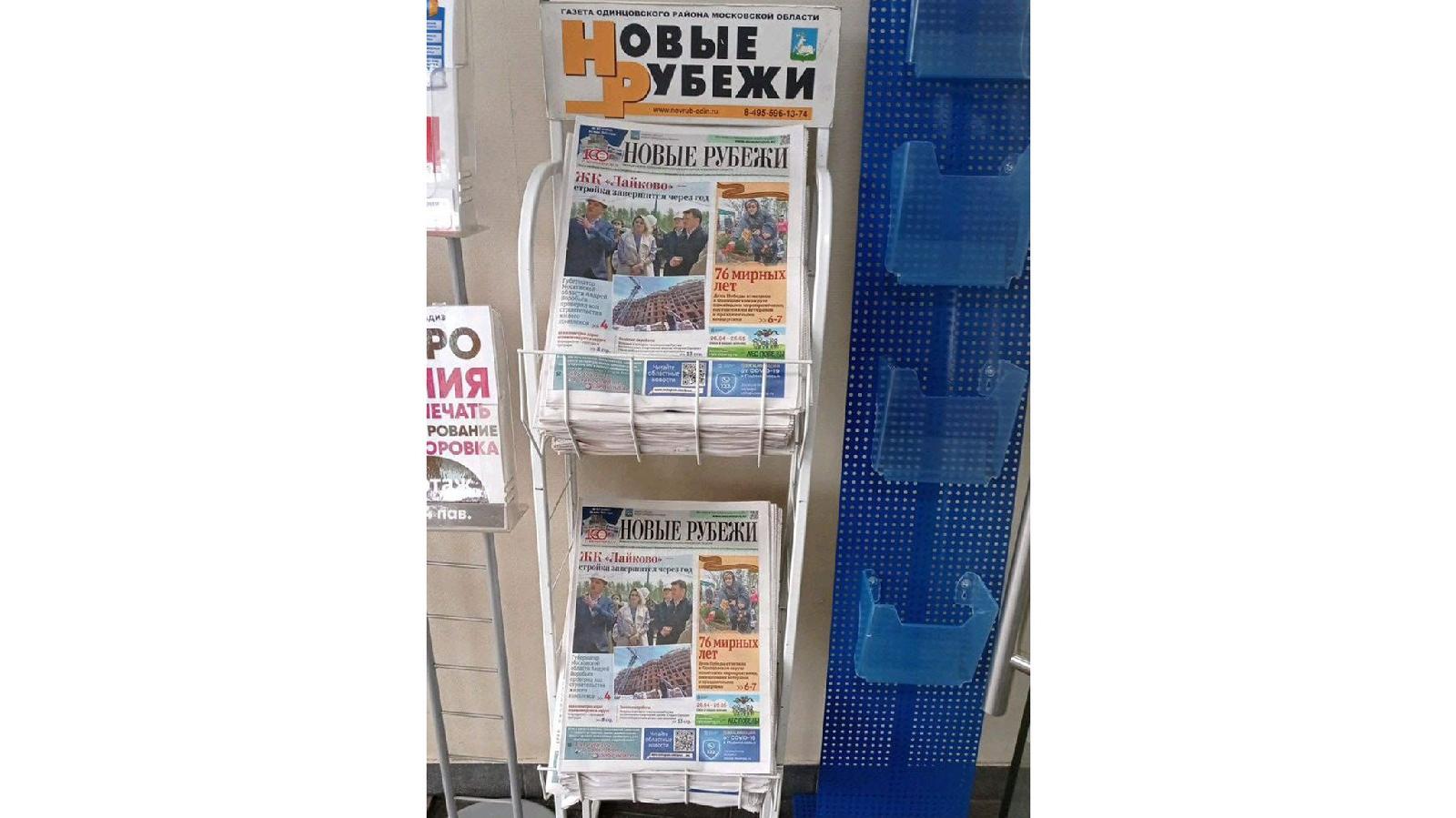 В Одинцовском городском округе установлено 40 стоек с газетой
