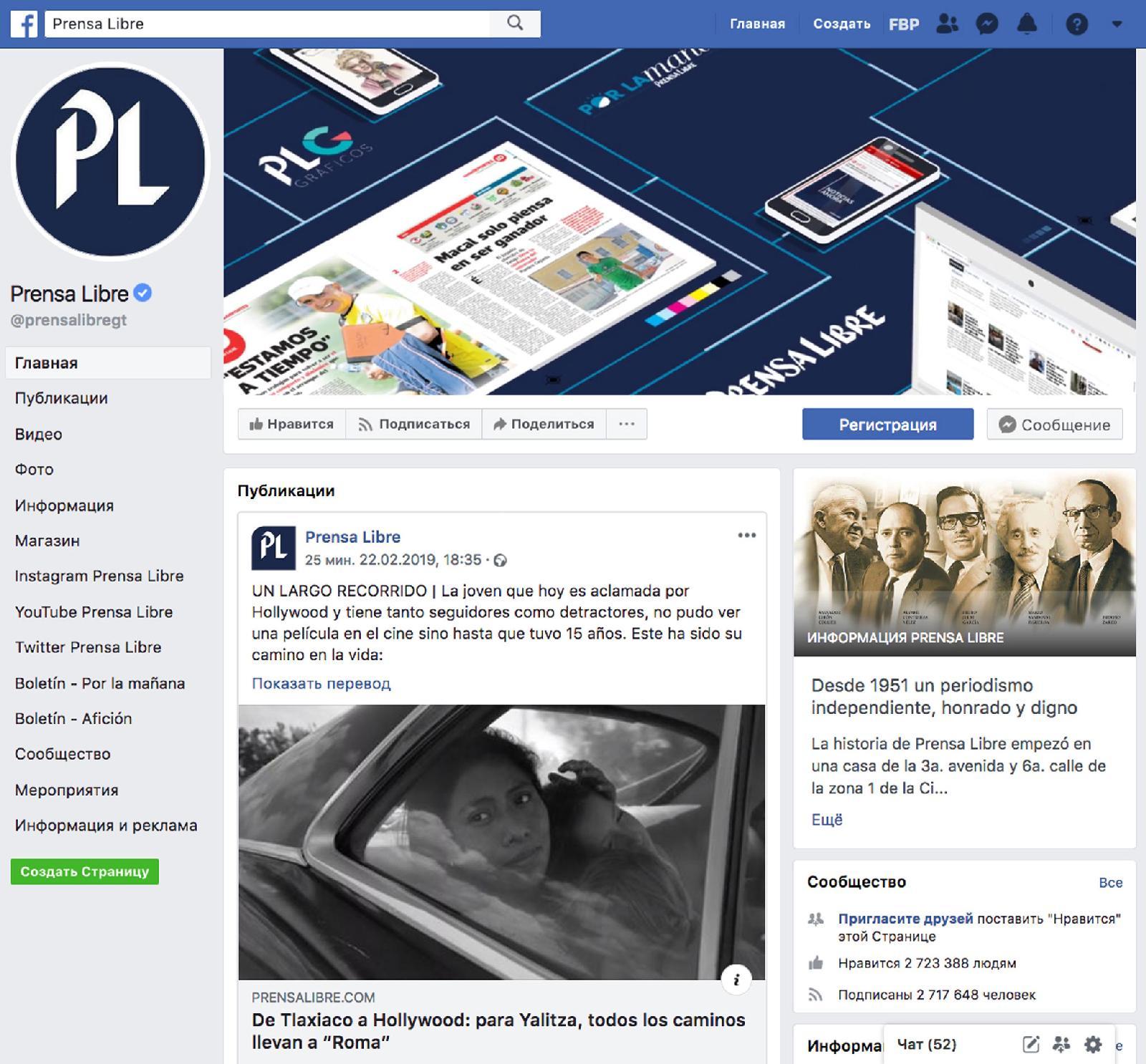 На страницу Prensa Libre в Facebook подписаны 2,7 млн человек