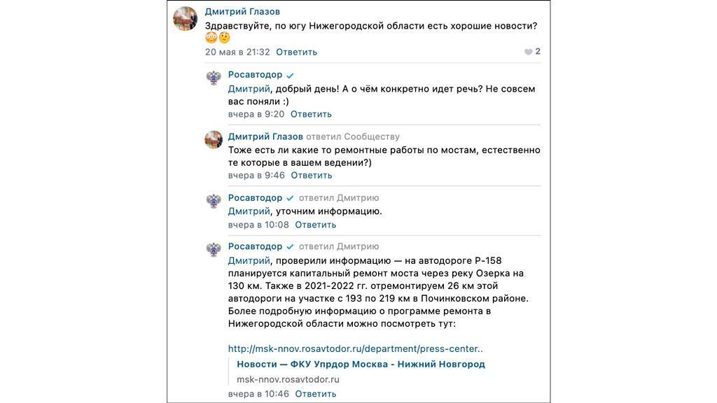 Взаимодействие Росавтодора с подписчиками в комментариях — хороший пример