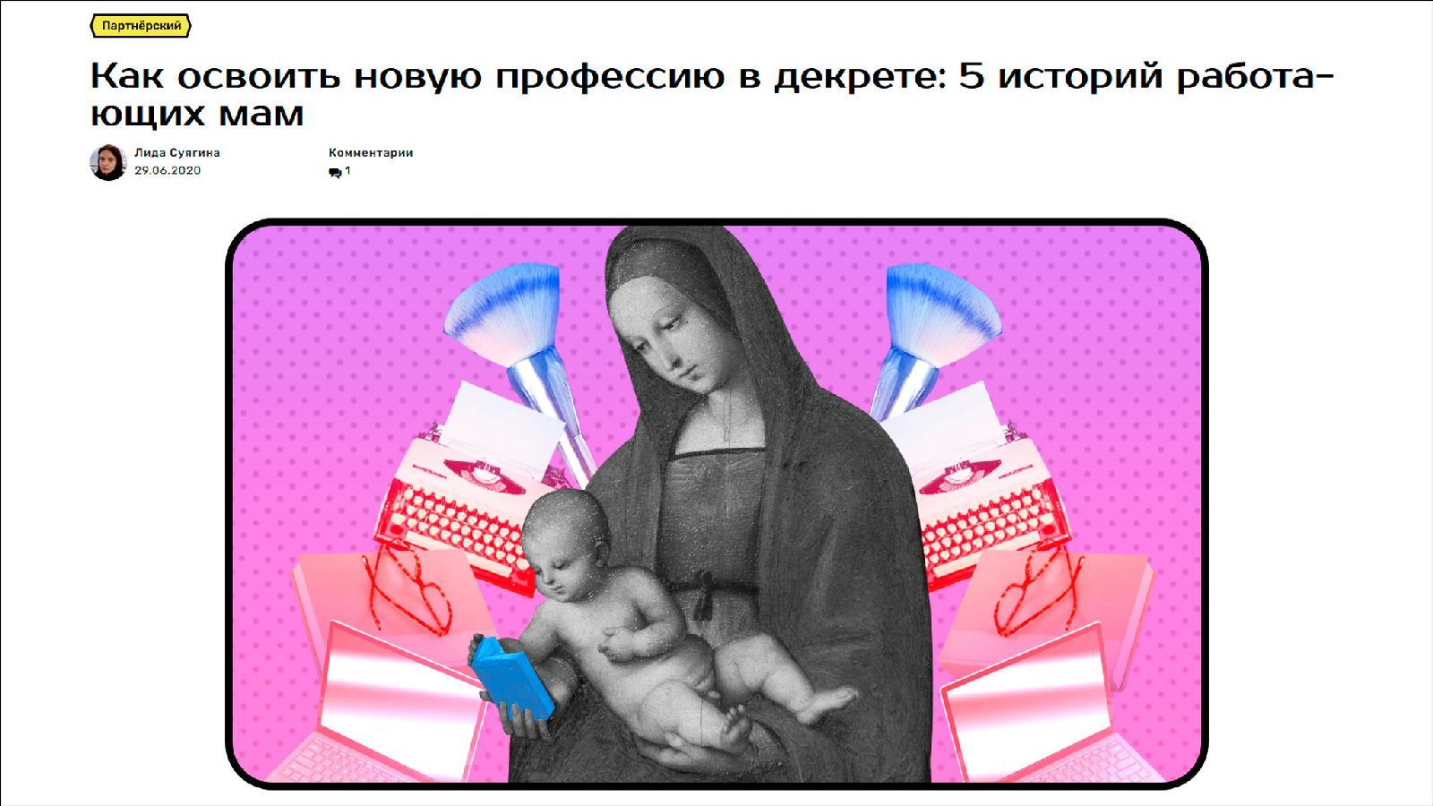 Пример партнерского материала. Вместе с сервисом онлайн-образования «Яндекс. Практикум» рассказываем, как декрет может стать поводом попробовать что‑то новое и круто изменить свой карьерный путь