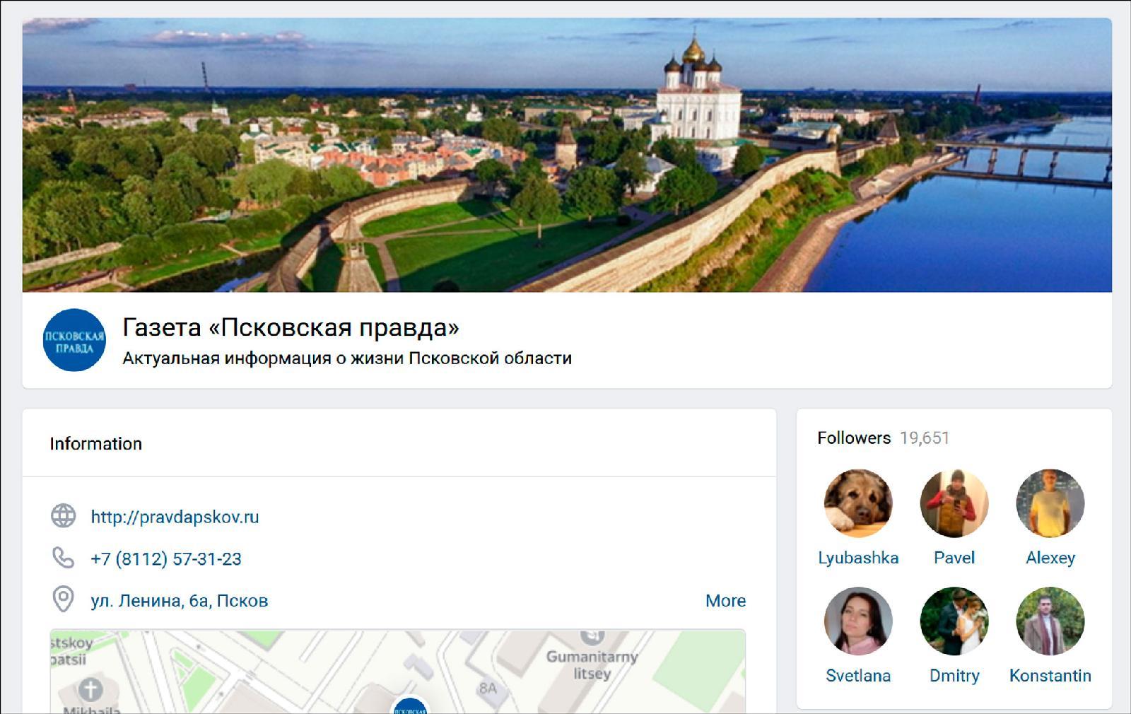 Группа «Псковской правды» во «ВКонтакте» — крупнейшая среди изданий медиахолдинга «Издательский дом «Медиа 60»: в ней почти 20 тысяч подписчиков