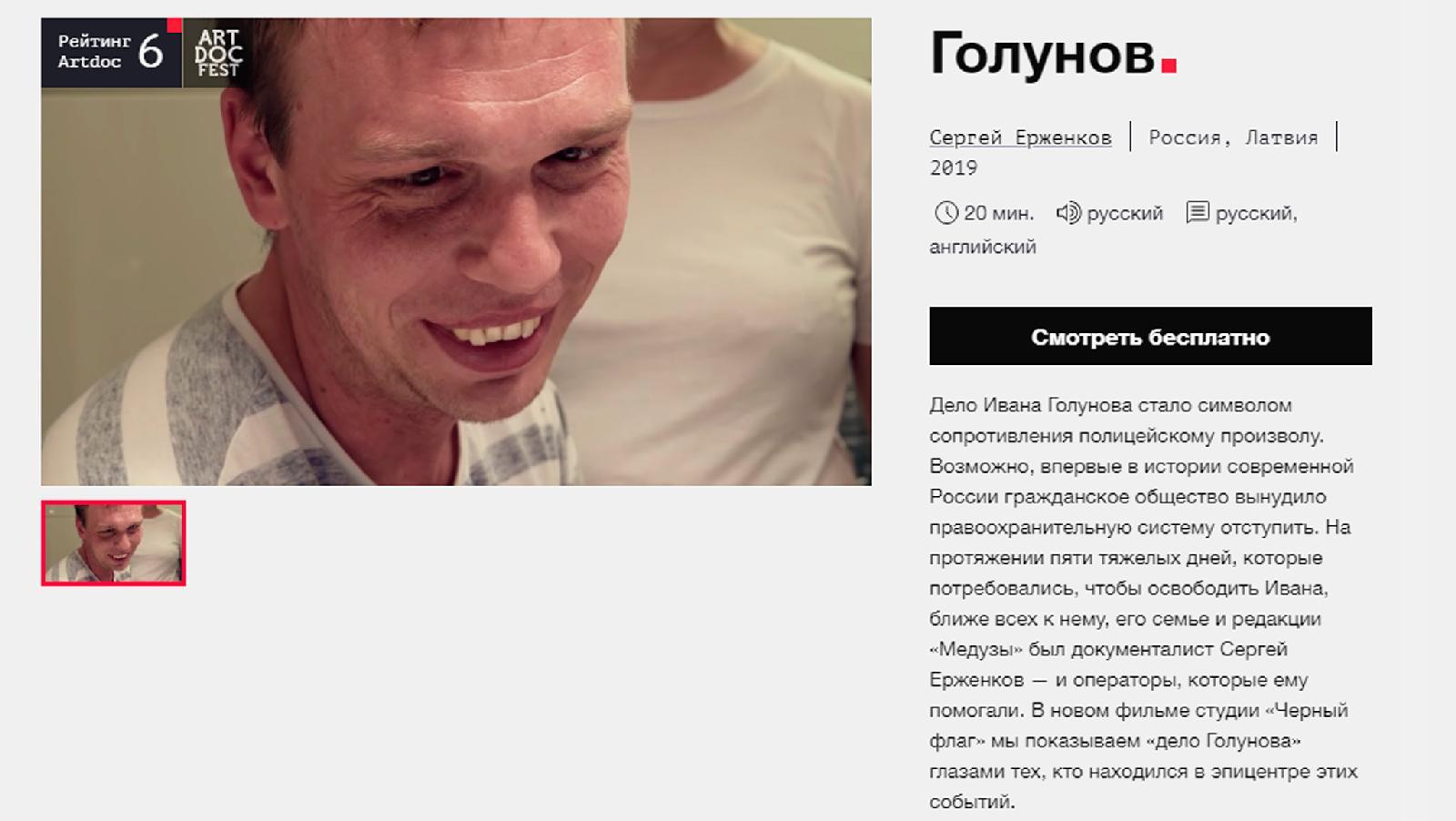Документальный фильм «Голунов» Сергея Ерженкова можно бесплатно посмотреть на сайте artdocfest.com