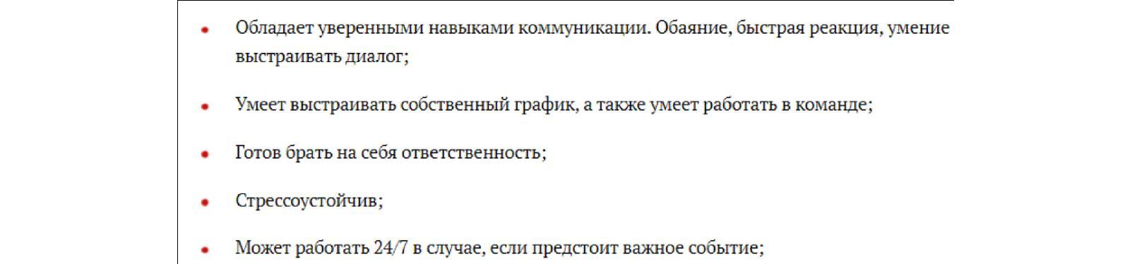 Типичный набор soft skills в вакансии на сайте sobaka.ru