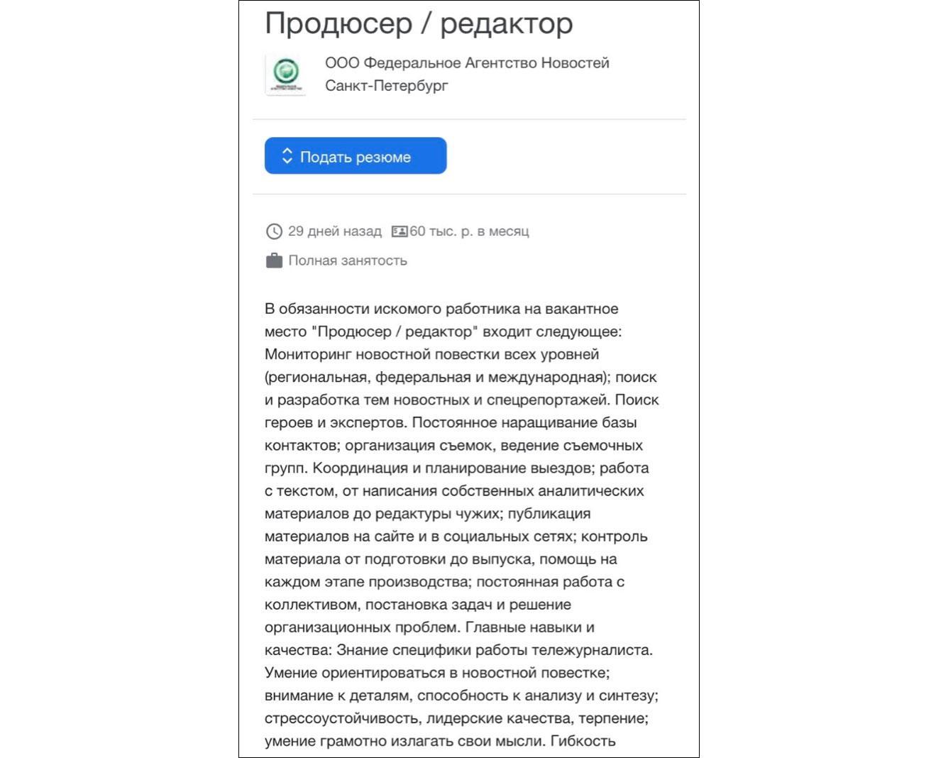 За 60 тысяч рублей ООО «ФАН» ищет человека, который будет выполнять работу менеджера и автора одновременно