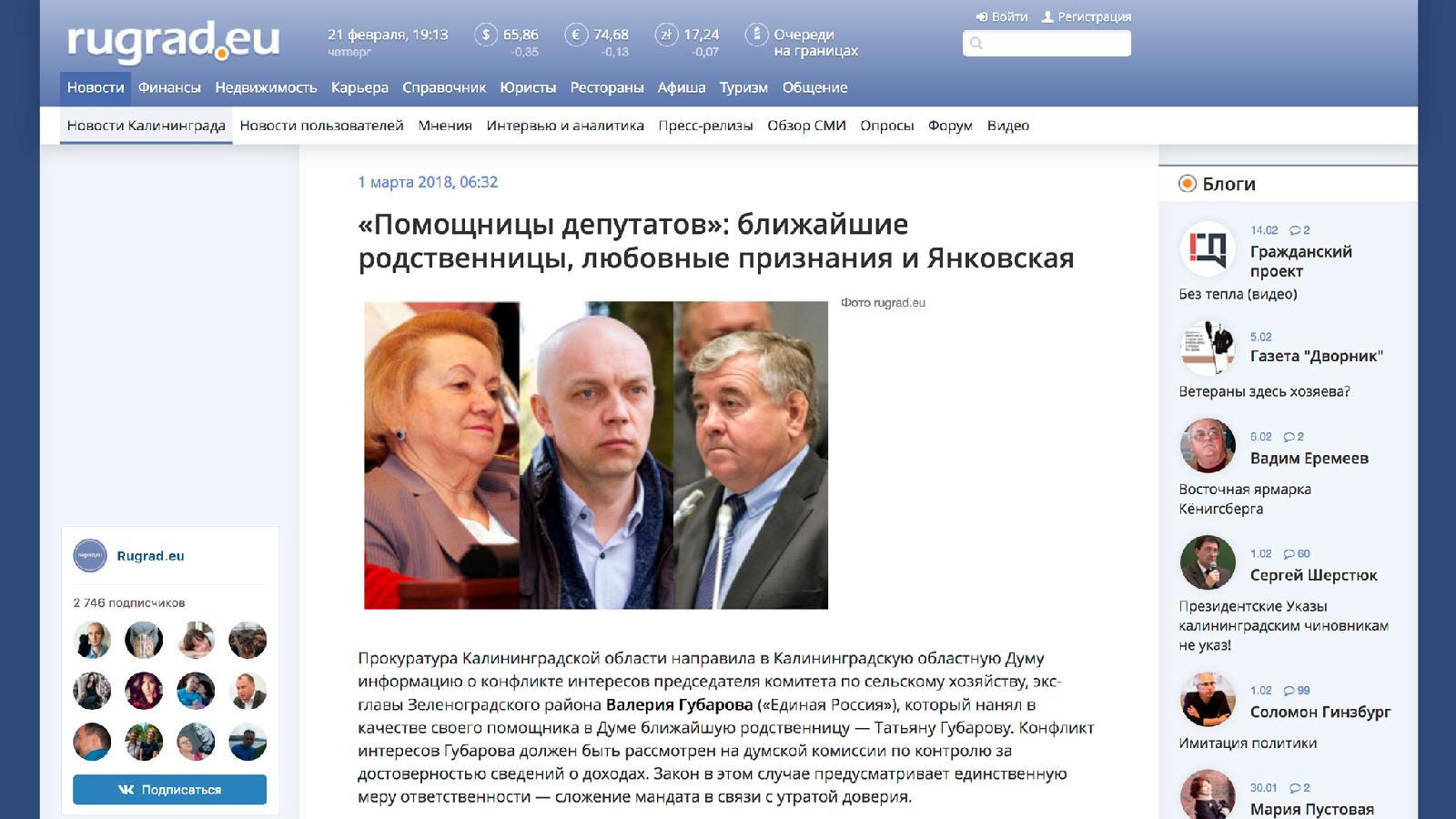«Трансперенси Интернешнл – Россия» и Rugrad.eu обнаружили, что помощниками депутатов Калининградской областной думы работали их родственники