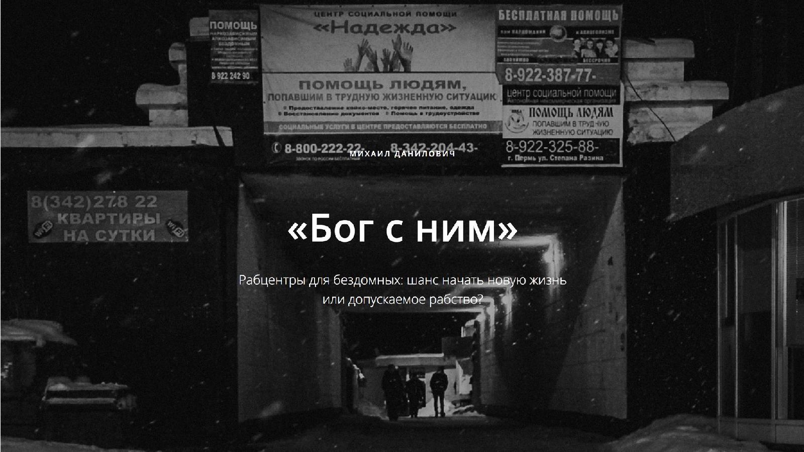 «Четвертый сектор». Михаил Данилович написал просоцгостиницы длябездомных, где люди работают заеду