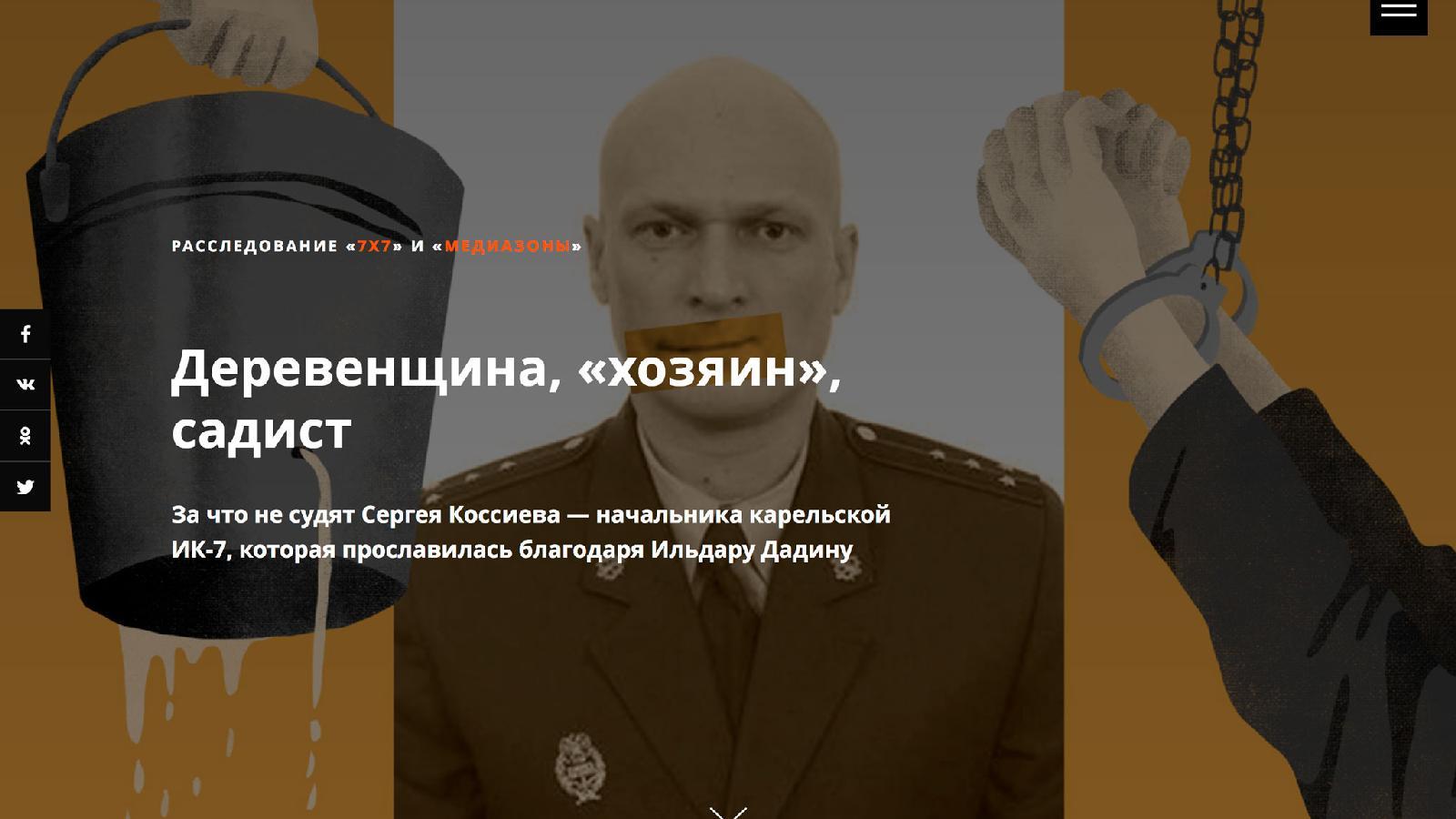 «7х7». Материал проСергея Коссиева (экс‑начальника колонии ИК‑7 вг. Сегежа)