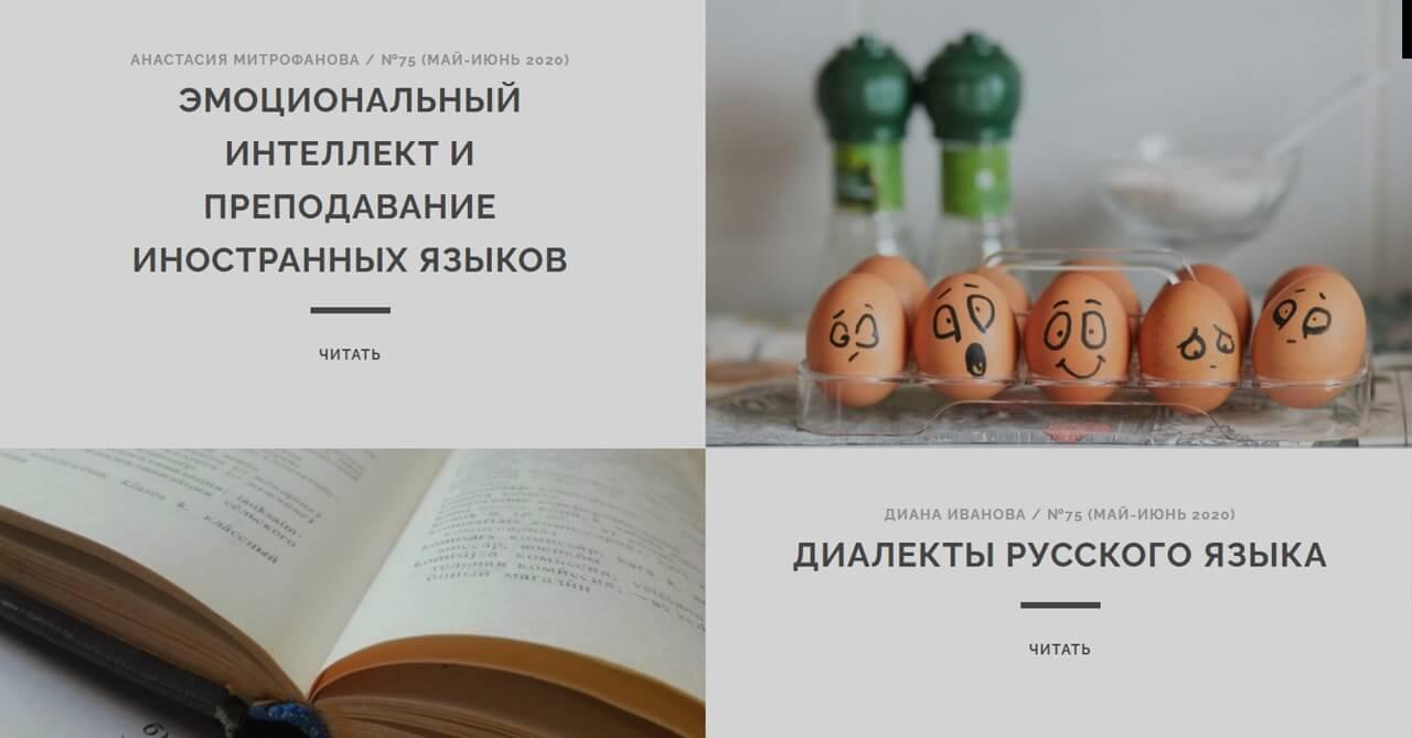 Издание Lingva полностью сосредоточилось на цифровом формате