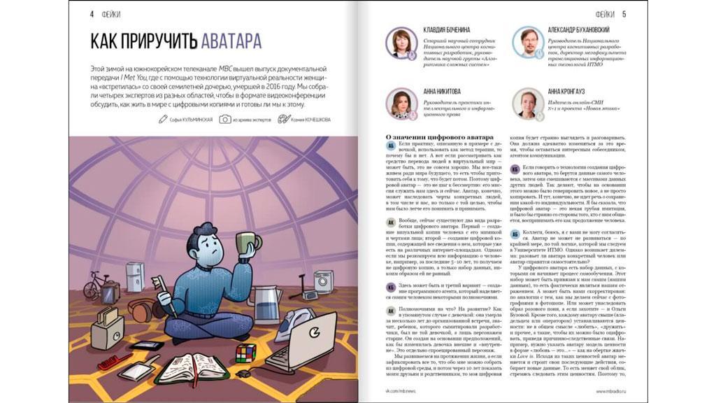 Журнал NewTone распространяется на территории ИТМО, в креативных пространствах, библиотеках