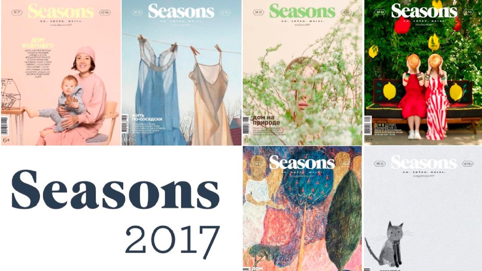 Обложки журнала Seasons of Life 2017 года