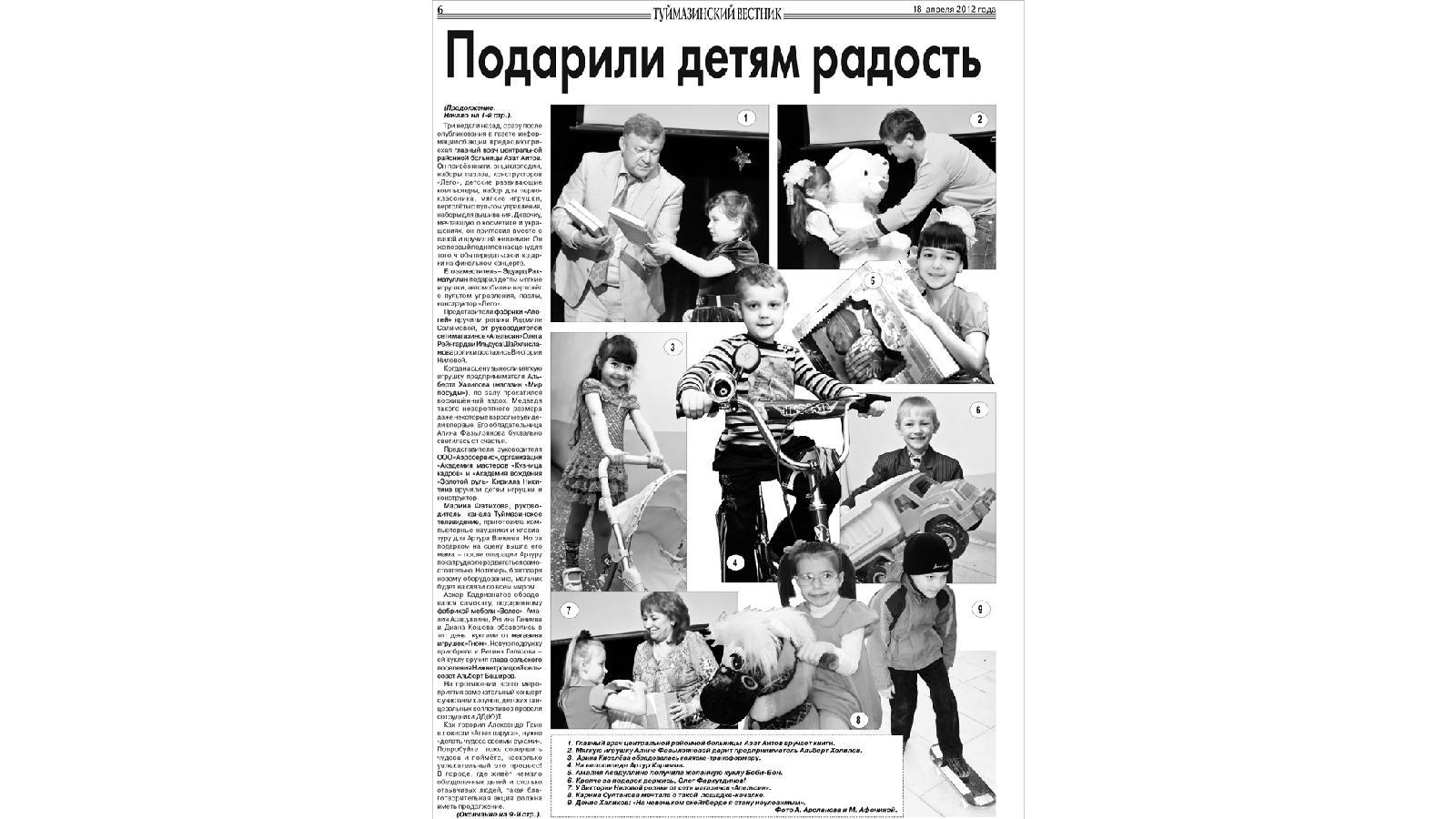Сегодня «Туймазинский вестник» регулярно проводит благотворительные акции. Одной изпервых стала акция «Подари детям радость», которую газета провела семь лет назад