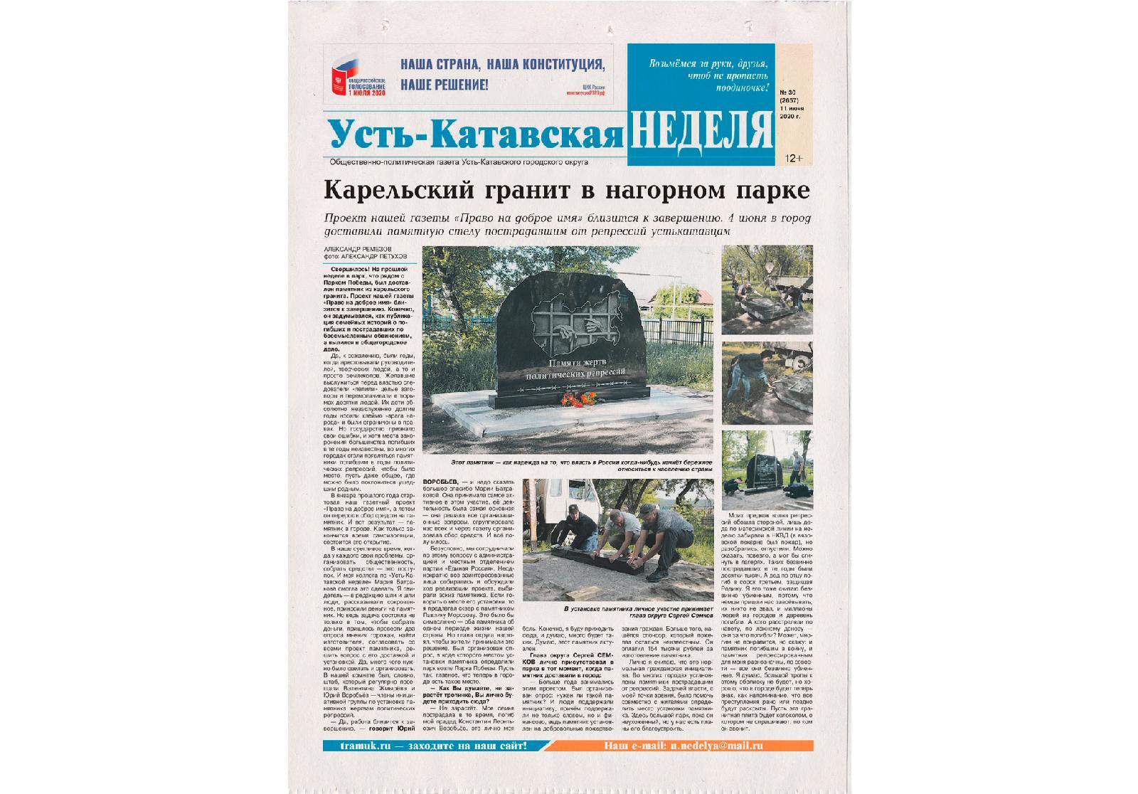 Сегодня большинство материалов «Усть‑Катавской недели» составляют спецпроекты и тематические полосы