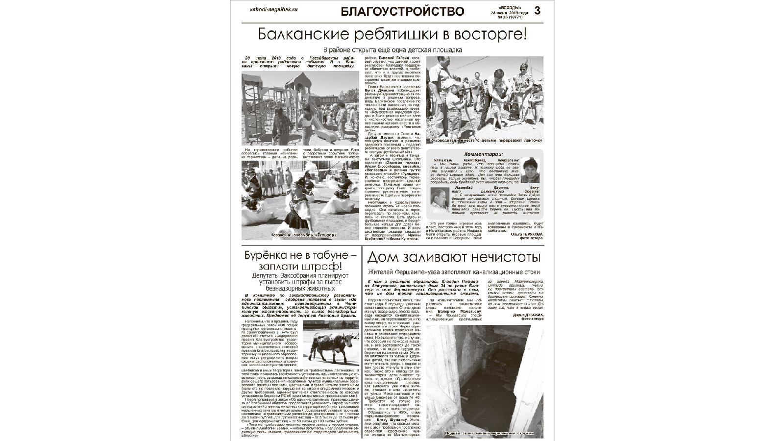 Материалы, посвященные благоустройству, публикуются почти в каждом номере газеты 66