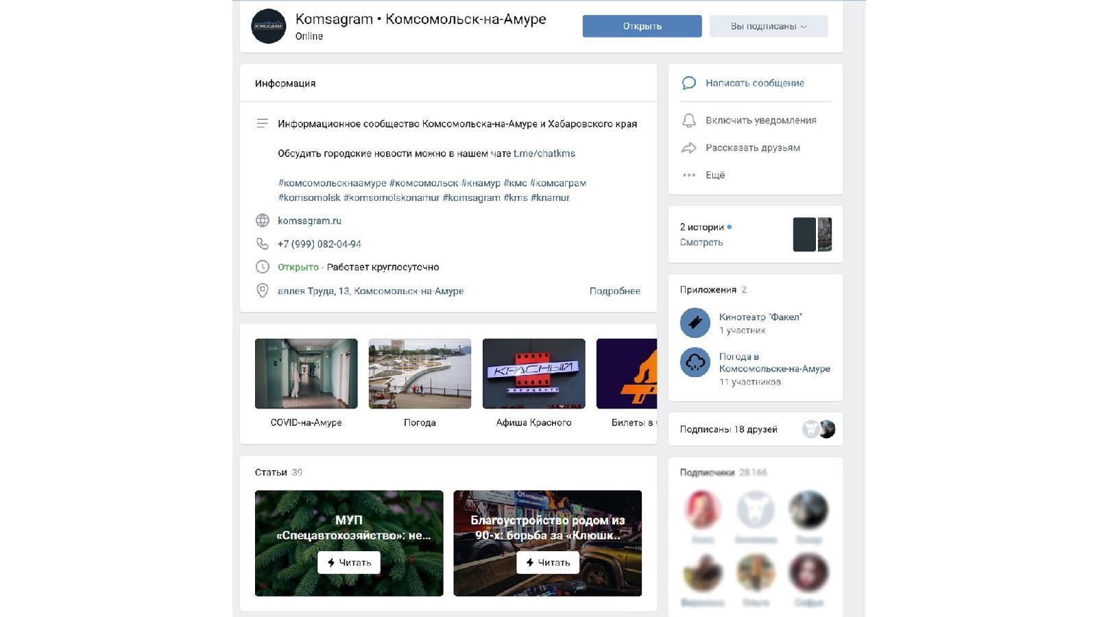 ВКонтакте на Дальнем Востоке не такая влиятельная площадка