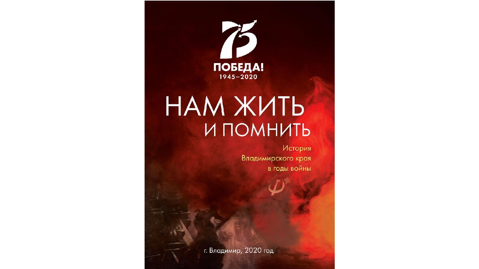 Обложка журнального спецвыпуска, посвященного 75-летию Победы