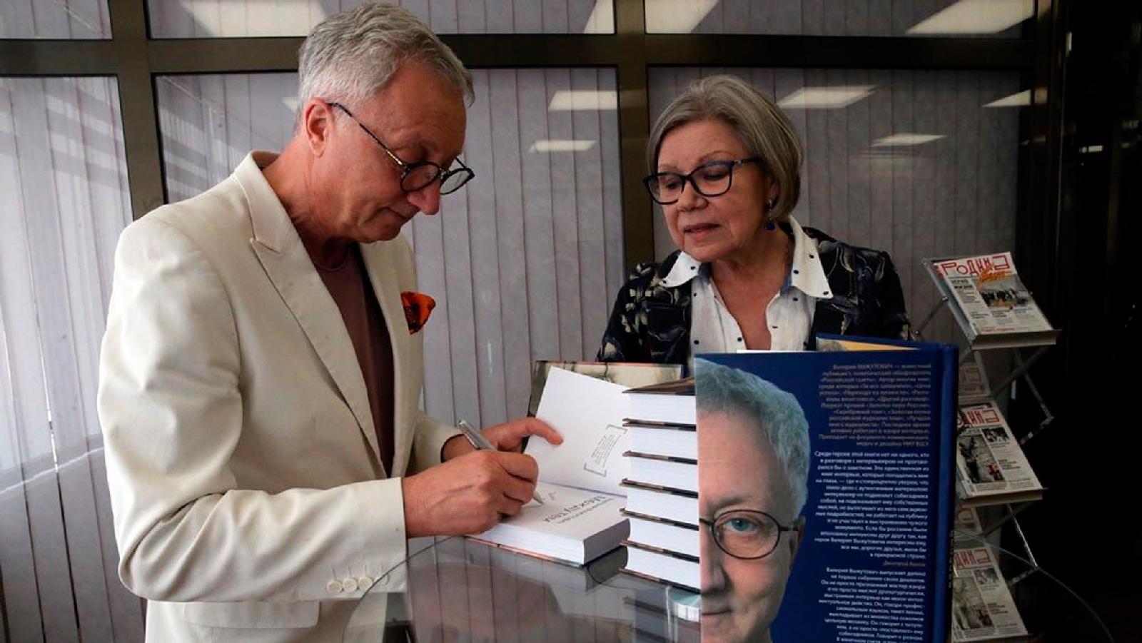 Валерий Выжутович подписывает Татьяне Ивкиной  новую книгу