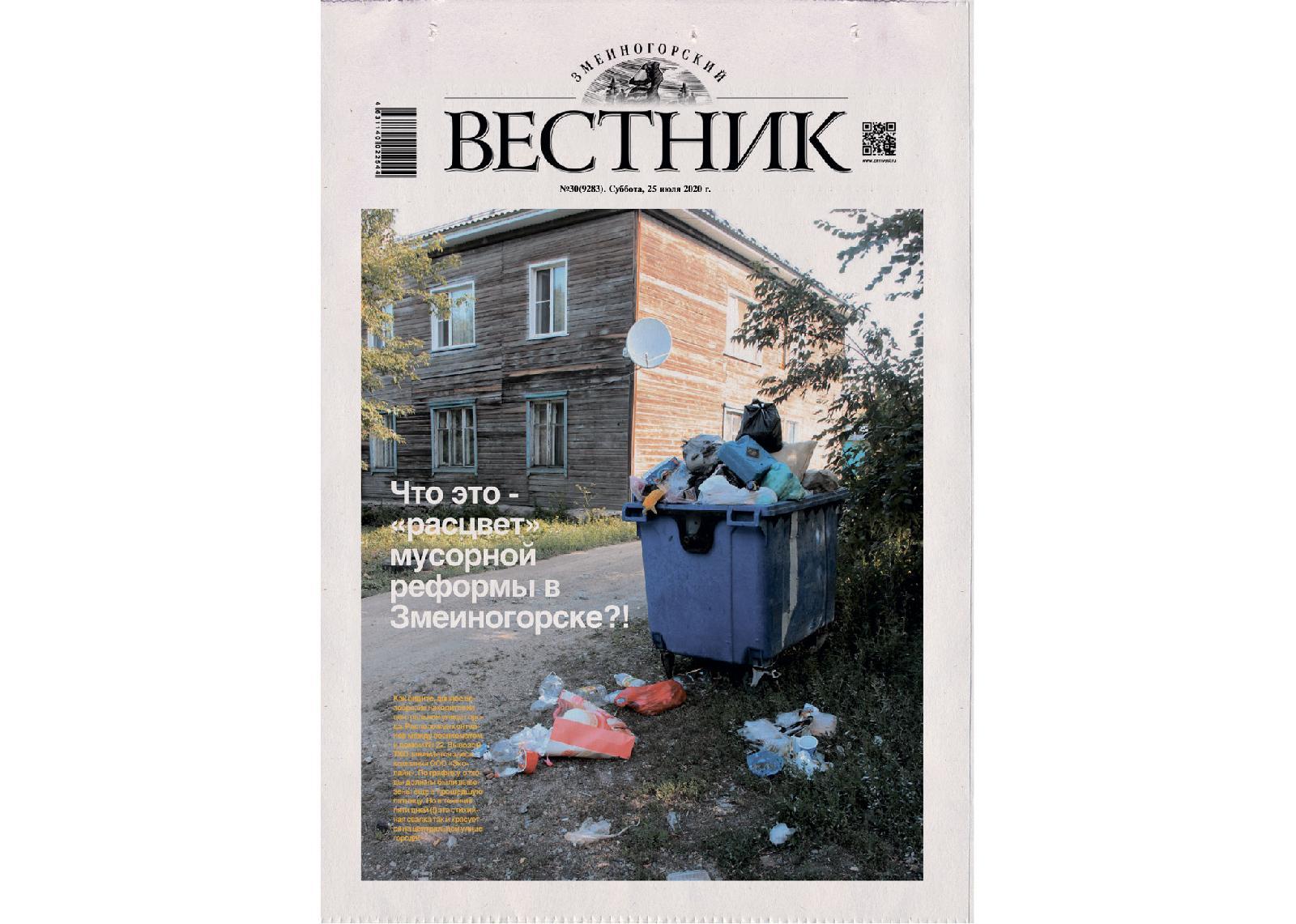 Газета «Змеиногорский вестник» всегда позиционировала себя как общественная организация