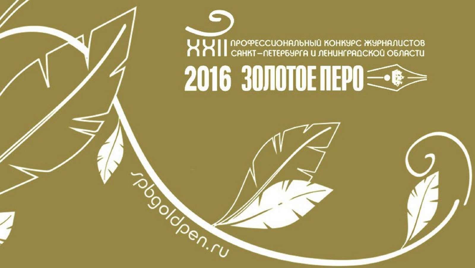Конкурс золотое перо 2017 официальный сайт